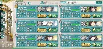 2015-0823 第4艦隊