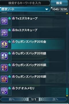 2015-0825 バッヂ
