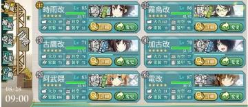 2015-0828 第2艦隊