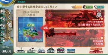 2015-0828 E-7攻略開始