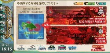 2015-0828 E-7攻最終4