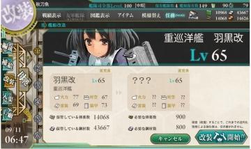 2015-0911 羽黒さん改二