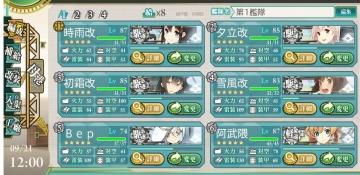 2015-0921 3-5編成