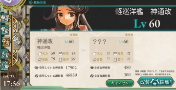2015-0923 神通さんLV60-2