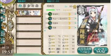 2015-0925 翔鶴さん1