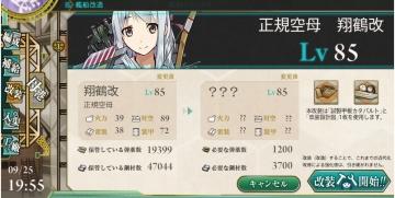 2015-0925 翔鶴さん2