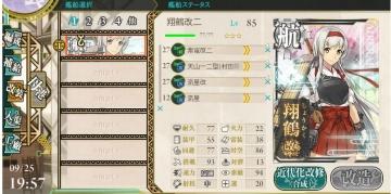 2015-0925 翔鶴さん改二2