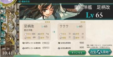 2015-0926 足柄さん改装-1