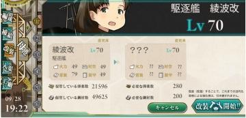 2015-0928 綾波ちゃん改二1