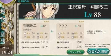 2015-0927 翔鶴さんLV88-2
