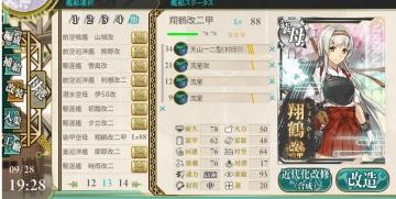 2015-0927 翔鶴さん改二甲2