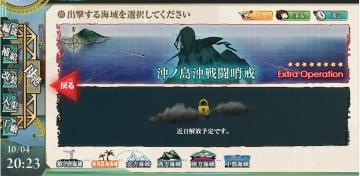2015-1004 2-5出撃