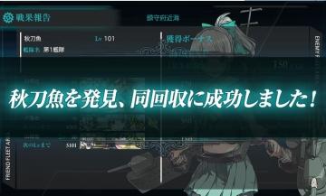 2015-1010 鎮守府近海秋刀魚2