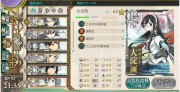 2015-1011 3-3用大淀さん装備