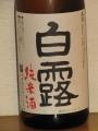 20151001_白露02