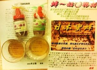 20151017菅田の蜂蜜①