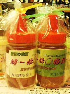 20151017菅田の蜂蜜②