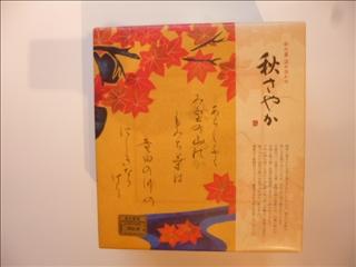 2015-09-10奥野さま (2)