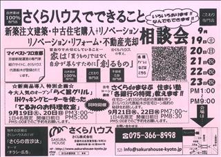 2015-09-19~23 さくらハウス相談会ブログ