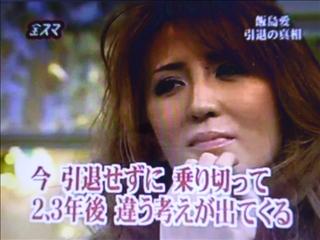 2015-10-02飯島 愛