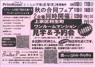 2015-10-10~18 さくらハウス秋の合同フェアブログ (2)
