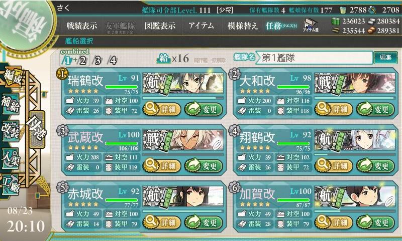 E6攻略第一艦隊