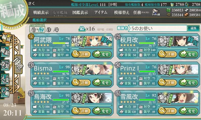 E6攻略第二艦隊
