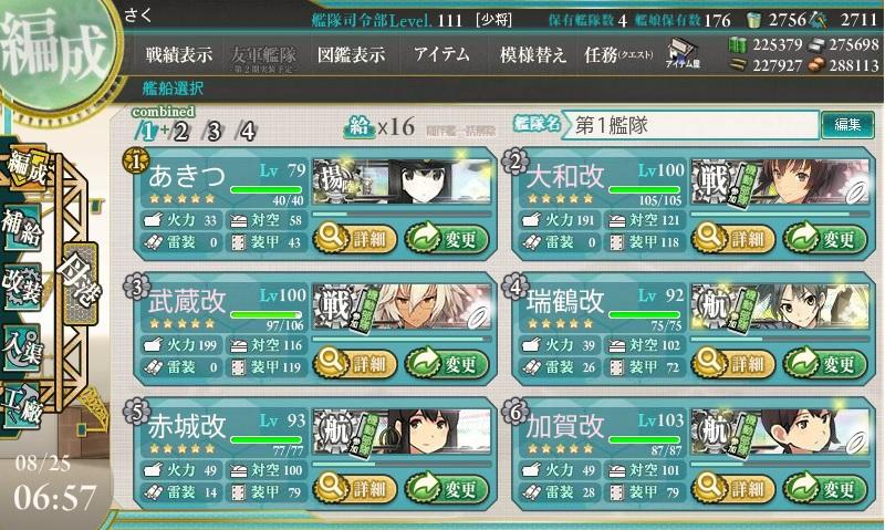 装甲下げ第一艦隊