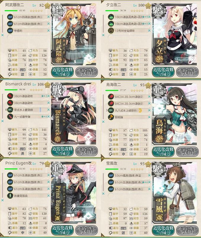E7ラスダン第二艦隊