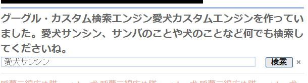 グーグルカスタム検索エンジン