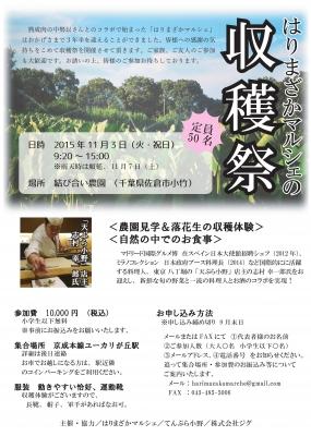 収穫祭チラシ3_imgs-0001