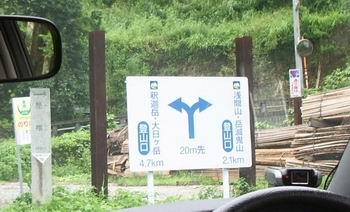 浅間山登山口