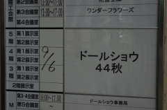 ドルショ44秋02
