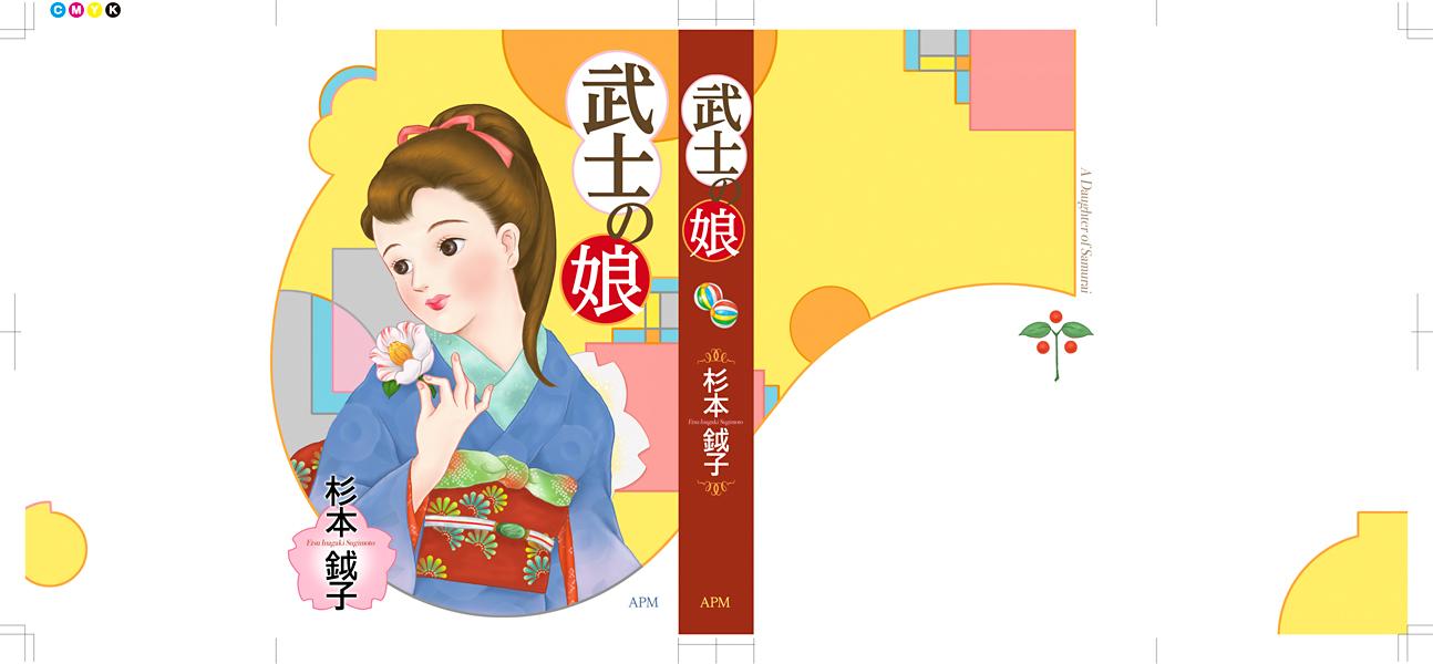 日本ブックデザイン賞・銘仙