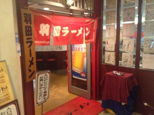 20141227_羽田ラーメン-001