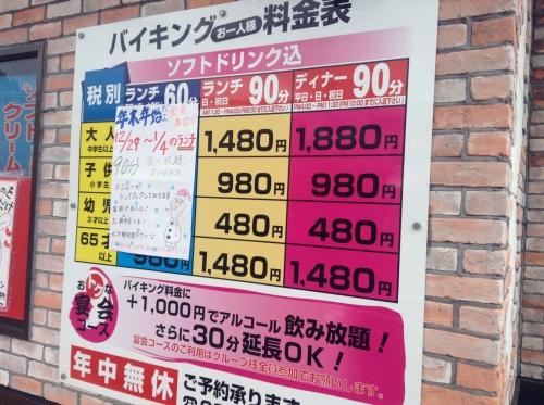 20150102_ お祭り一番館鹿児島空港店-002