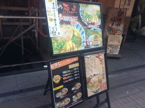 20150111_とんこつらーめん七志町田店-002