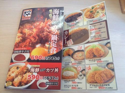 20150117_かつや相模原店-002