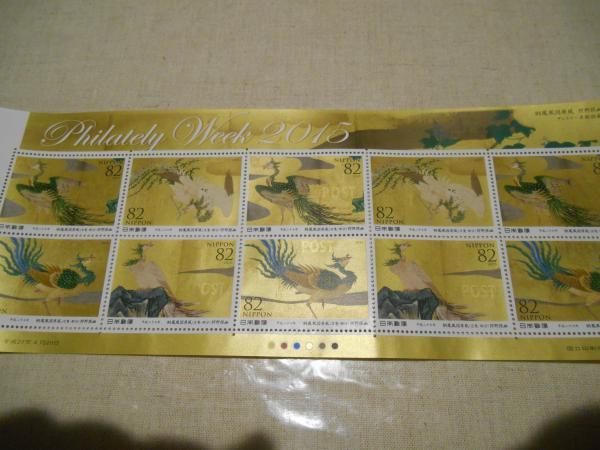 切手週間2