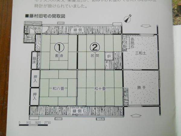 藤村宅図面