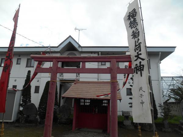 福徳稲荷2