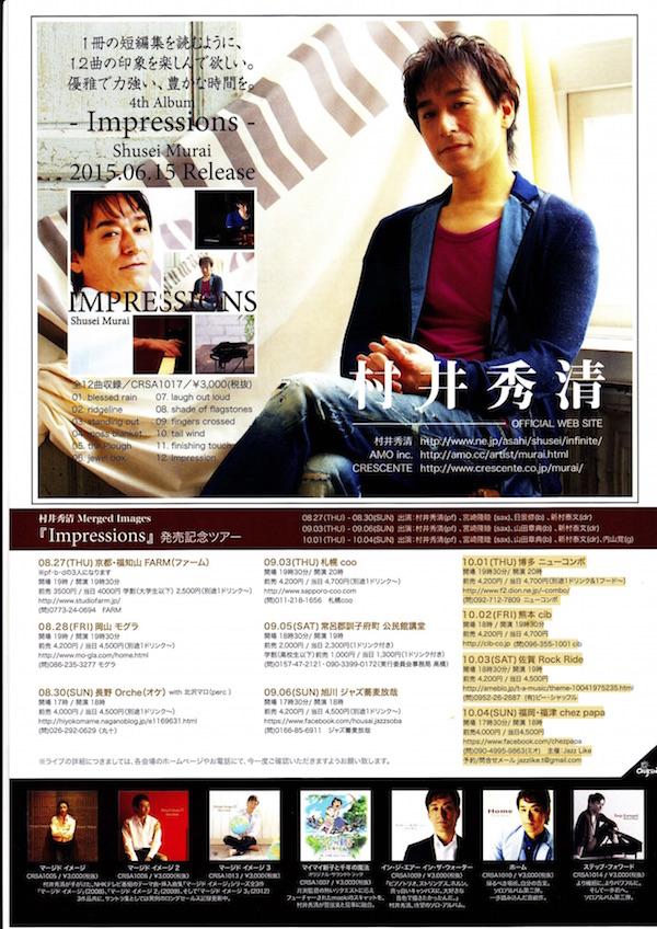 村井秀清 のコピー