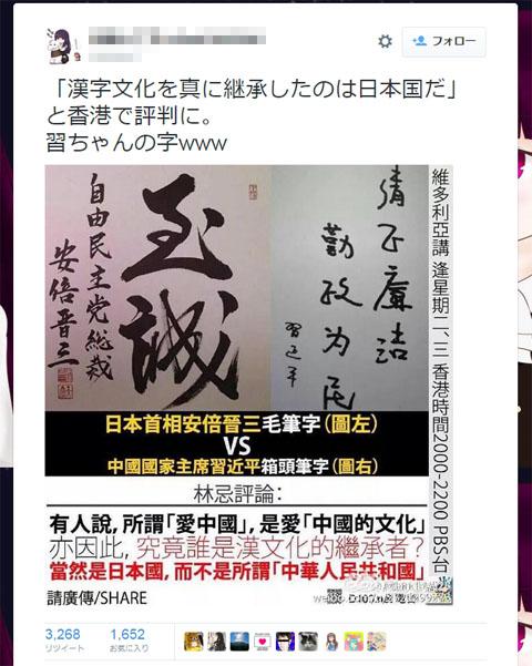 サインと区別がつかないネトウヨ