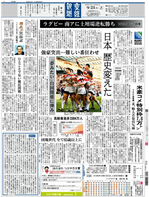 20150921産経の朝刊