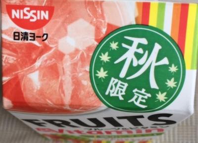 フルーツビタミン2