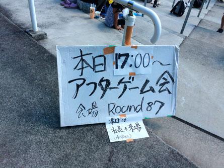 アフターゲーム会告知_150920