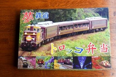 夢鉄道トロッコ弁当01s