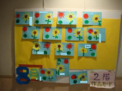 東京都 足立区 老人保健施設 千寿の郷 通所リハビリ 入所 利用者さんの作品 貼り絵