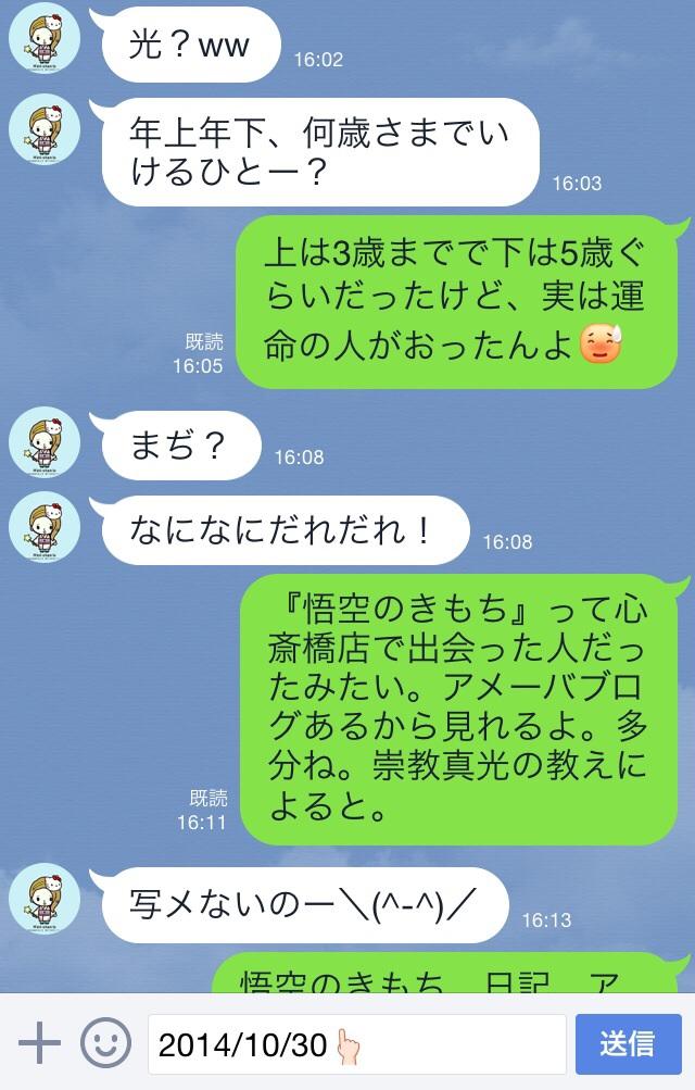 みゆちゃん
