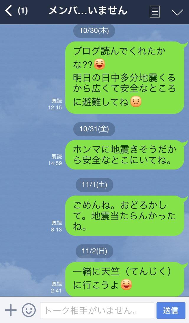 蓉子ライン3